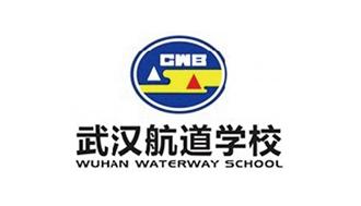 武汉航道学校