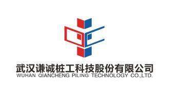 武汉谦诚桩工科技股份有限公司