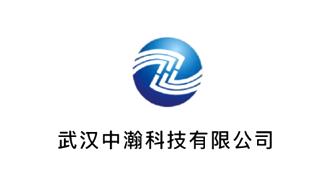 武汉中瀚科技有限公司