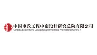 中国市政工程中南研究设计总院有