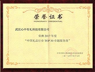 2017年度中国礼品行业TOP30卓越服务商