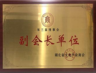 湖北文化产业商会副会长单位