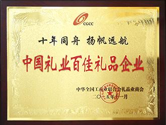 中国礼业百佳礼品企业