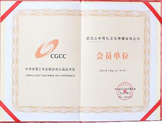 中国全国工商业联合会礼品业商会会员单位