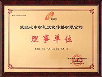 中国全国工商业联合会礼品业商会理事单位
