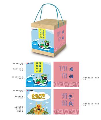 百捷集团18年端午礼盒方案