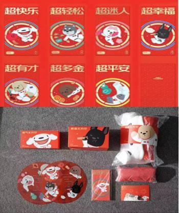 京东春节定制礼盒